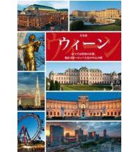 Bildbände Wien Japanisch Colorama VerlagsgesmbH