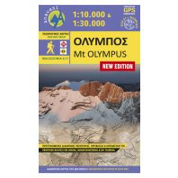 Wanderkarten Griechisches Festland Anavasi Topo 25 Map 6.11, Mt. Olympus 1:25.000 Anavasi Mountain Editions